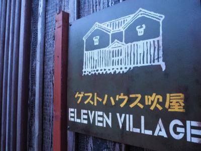 ELEVEN VILLAGE 吹屋